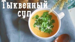 Смотреть онлайн Как приготовить суп пюре из тыквы со сливками