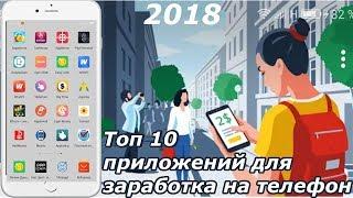 Топ 10 приложений для заработка на телефоне в 2018 году (Android Ios)