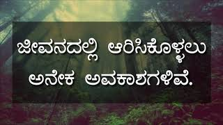 Kannada Inspirational Quotes Free Video Search Site Findclip