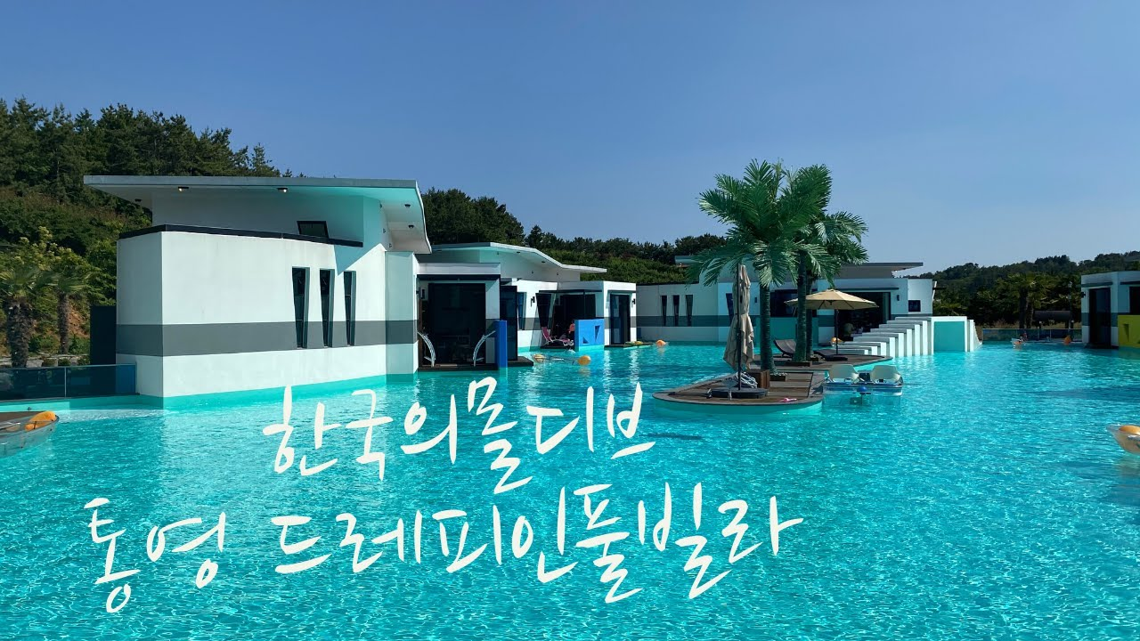 한국의 몰티브 통영 드레피인풀빌라