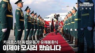 """카자흐스탄 국빈방문 - """"애국지사들을 모시는 것은 대한민국 모두의 영광입니다"""""""
