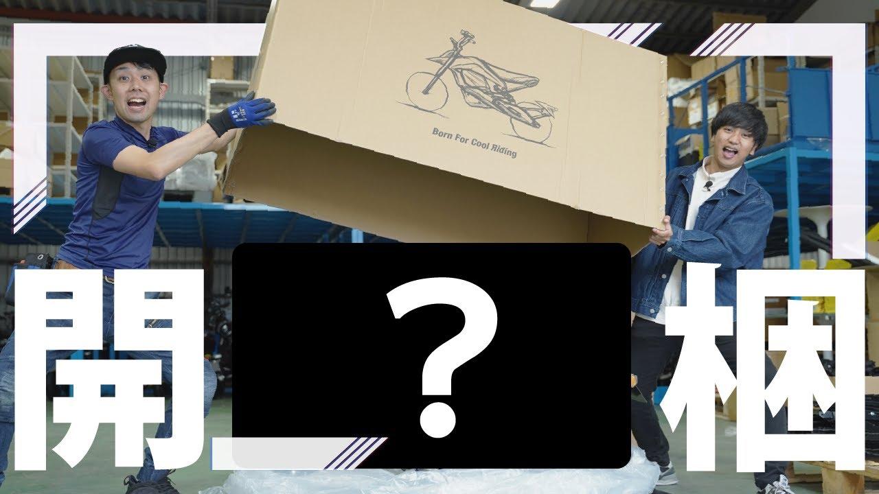 """【開梱】超カッコイイ原付電動ミニバイク""""TROMOX MINO""""開梱&組み立てをお見せしちゃいます!"""