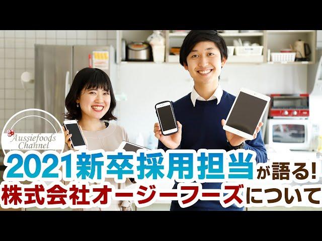 オージーフーズチャンネル第6回『新卒採用担当が語る!』編