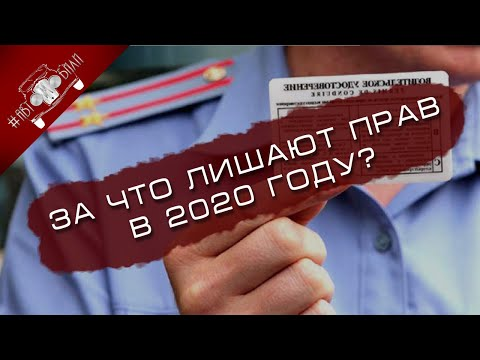 Полный перечень нарушений ПДД за которые предусмотрено лишение водительских прав в 2020г