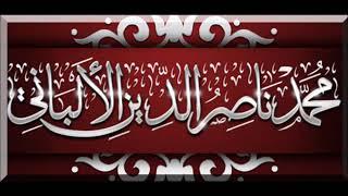 دفع تهمة الإرجاء عن الإمام الألباني رحمه الله_الشيخ صالح السحيمي