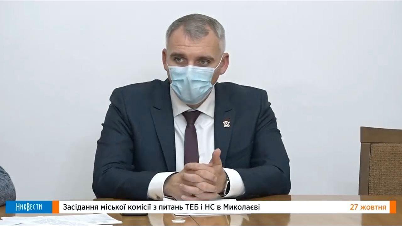Заседание комиссии по ТЭБ и ЧС Николаева