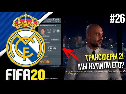 FIFA 20 | Карьера тренера за Реал Мадрид [#26] | ТРАНСФЕРЫ 2 | МЫ ВСЁ-ТАКИ ЕГО КУПИЛИ?