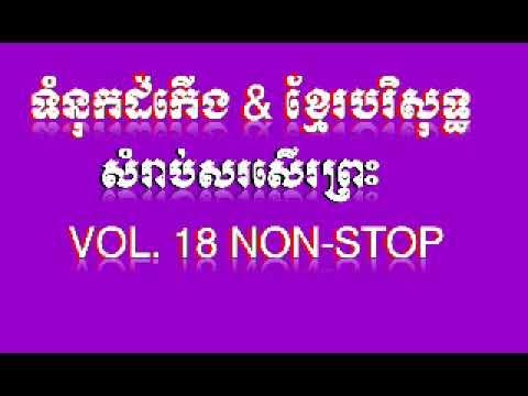 ចំរៀងទំនុកដំកើង & ទំនុកខ្មែរបរិសុទ្ឋ - Khmer Christian holy Hymn Vol. 18