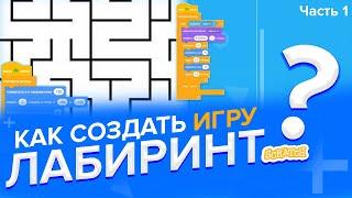 Уроки по Scratch. Как создать свой Первый проект на скретч - Лабиринт (Часть 1)
