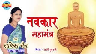 Navkar Mahamantra   Om Namo Arihantanam   Jain Stavan