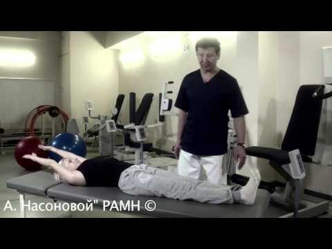 Описание - Упражнения (ЛФК) при болезни Бехтерева для пациентов с высокой активностью заболевания