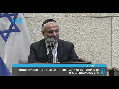 ח''כ אבוטבול בחידה לחברי הכנסת • צפו