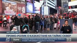 На Таймс сквер Нью-Йорка показывают промо-ролик о Казахстане