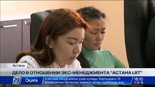 Дело в отношении экс-менеджмента «Астана LRT» прокомментировали в компании