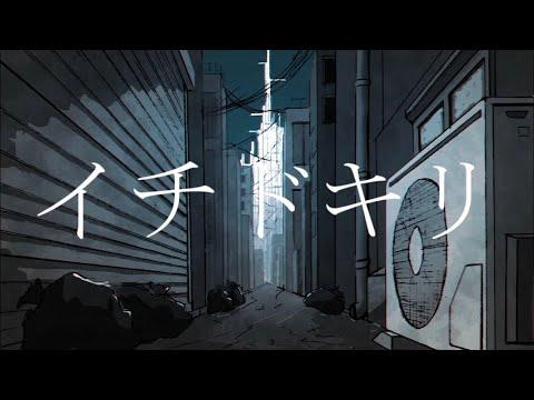 イチドキリ / VY1  【VOCALOID original song】