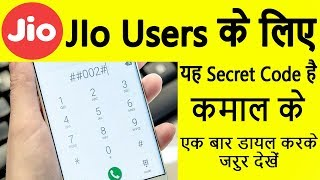 Most Useful Secret Code For Jio Users | Jio Sim Secret Code | Hidden Secret Codes | Jio Secret Code