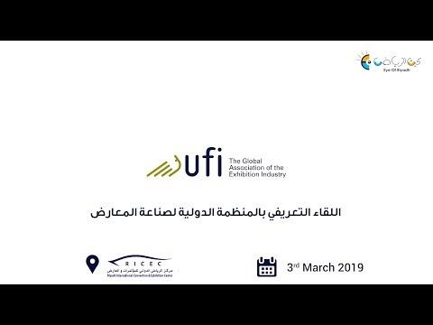 تغطية عين الرياض للقاء التعريفي بالمنظمة الدولية لصناعة المعارض UFI