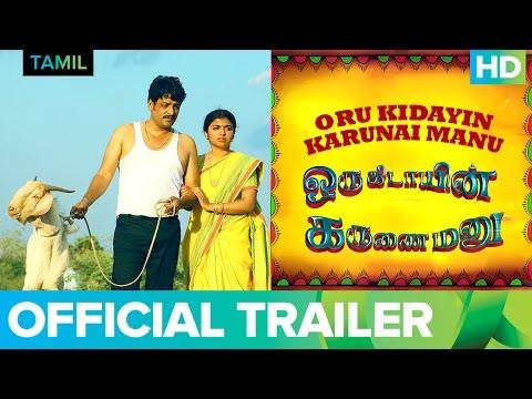 Oru Kidayin Karunai Manu - Official Trailer