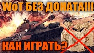 WoT БЕЗ ДОНАТА!!! КАК ИГРАТЬ НЕ СТРАДАЯ! [World of Tanks]