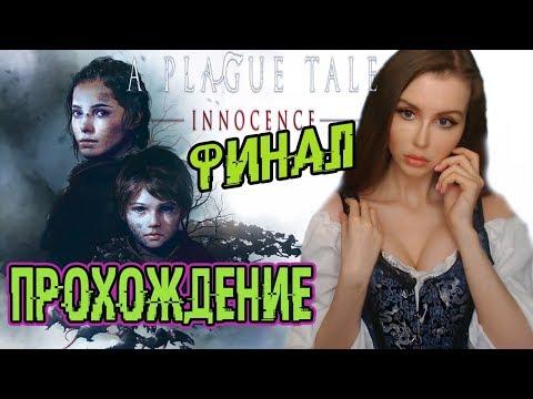 ФИНАЛ ► A Plague Tale Innocence Полное прохождение на русском #2 Конец