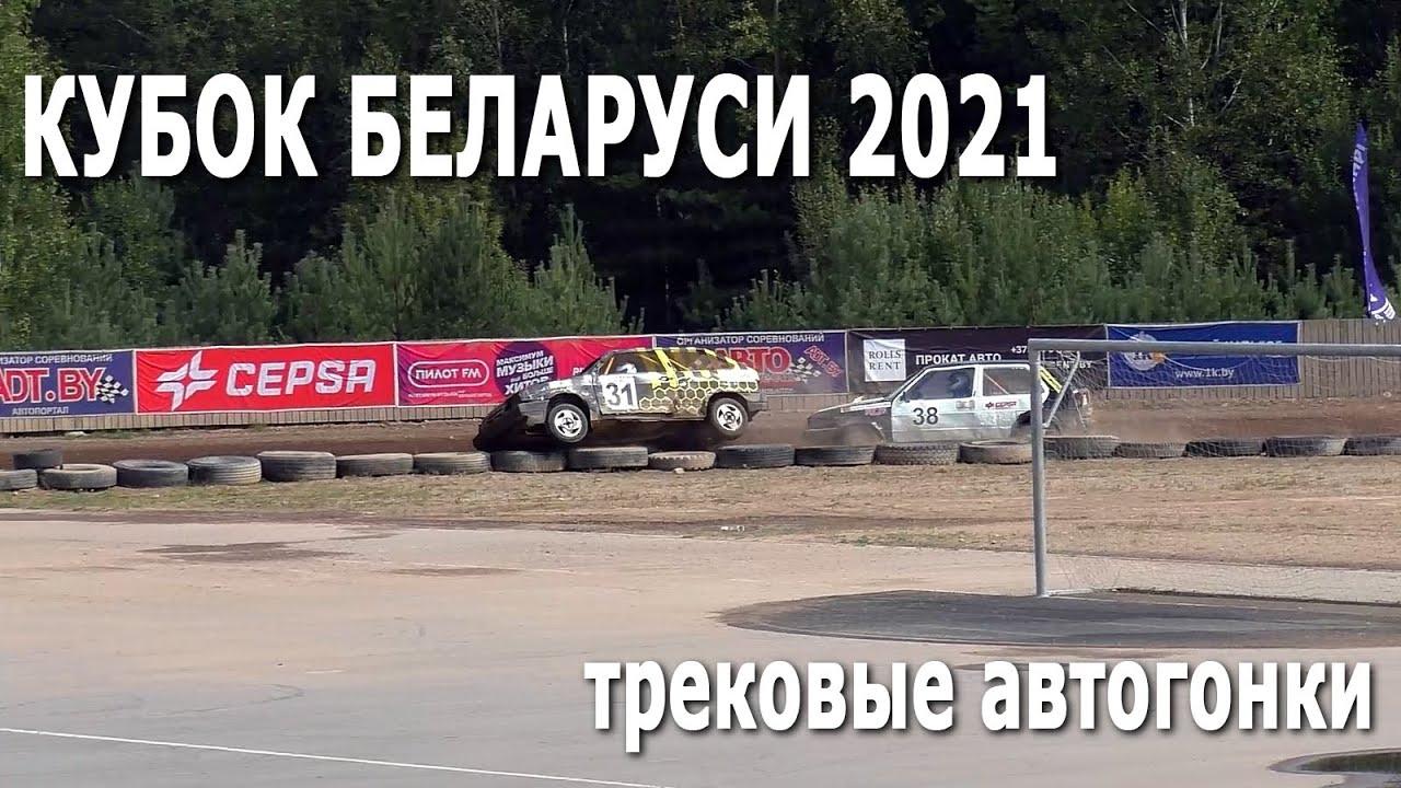 Трековые автогонки. Кубок Беларуси 2021 года. Зачетная группа Лайт / 21.08.2021
