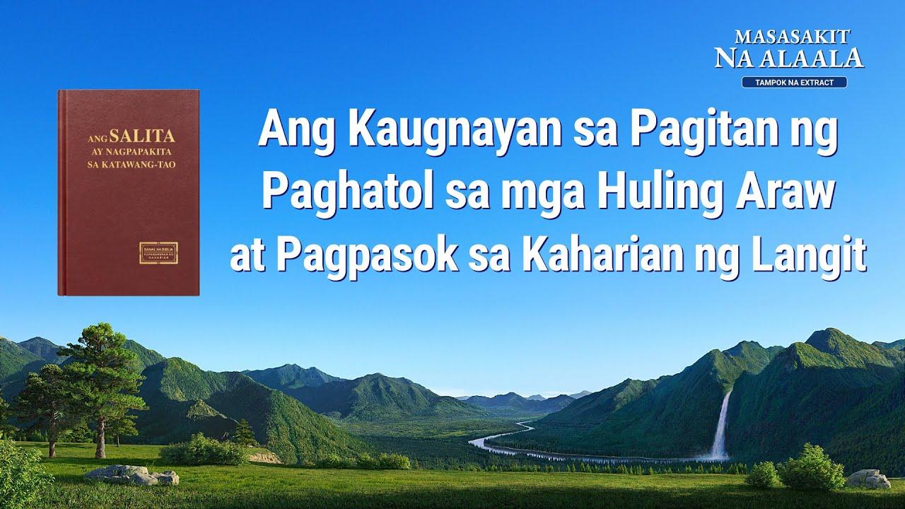 Ang Kaugnayan sa Pagitan ng Paghatol sa mga Huling Araw at Pagpasok sa Kaharian ng Langit