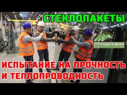 Производство стеклопакетов. Испытания. РСК. Российская Стекольная Компания.