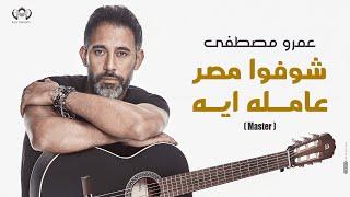 عمرو مصطفى - شوفوا مصر عامله ايه | Amr Mostafa - Shofo Masr 3amla Eh (Master) تحميل MP3