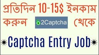 2Captcha । How to earn money from 2Captcha । captcha work Bangla tutorial.