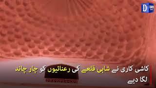 Lahore mai Shahi Qilay kay Shah Birj Gate per naqsh w nigar ki bahali ka kam mukammal