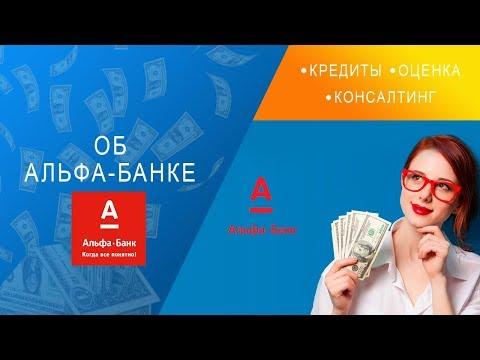Альфа-Банк. Какие кредитные продукты предлагает.