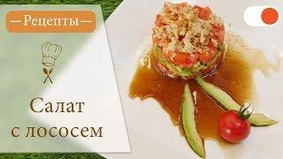 Салат с Лососем - Простые рецепты вкусных блюд