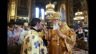 1030 YEAR ANNIVERSARY CELEBRATIONS OF THE BAPTISM OF KYIVAN- RUS (27th-28th July 2018)