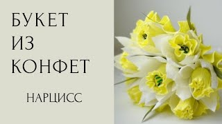 Мастер класс. Нарцисс из гофрированной бумаги. Crepepaper flowers tutorial. Narcissus.