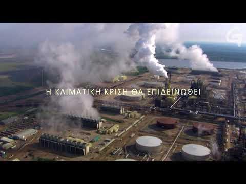 Οι εξορύξεις ορυκτών καυσίμων τροφοδοτούν την κλιματική κρίση   Greenpeace Greece