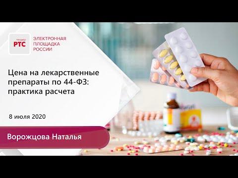 Цена на лекарственные препараты по 44-ФЗ: практика расчета (08.07.20)