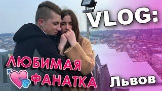 VLOG: Львов. Любимая фанатка / Андрей Мартыненко