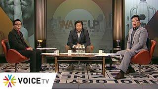 Wake Up Thailand ประจำวันที่ 29 พฤษภาคม 2563