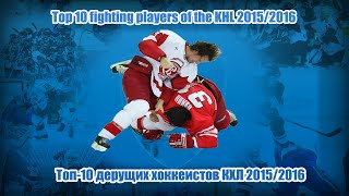 Top 10 ● Fighting players/Тафгай хоккеистов ● KHL ● 2015/2016