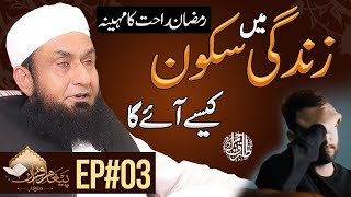 How to Attain Peace of Life   Ep#03 Paigham e Quran S4 | Molana Tariq Jamil 15 April 2021