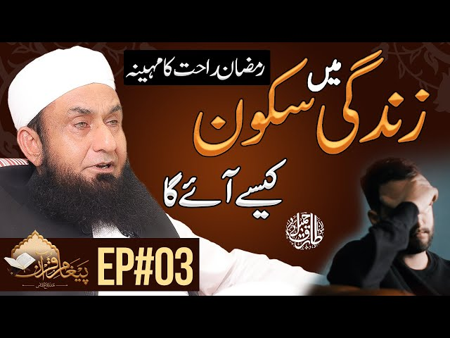 How to Attain Peace of Life - Ep#03 Paigham-e-Quran S4 | Molana Tariq Jamil 15 April 2021