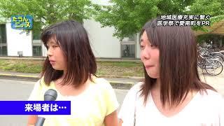 4Kたうんニュース2018年5月「愛南町が学生サークルと合同で特産品をPR」