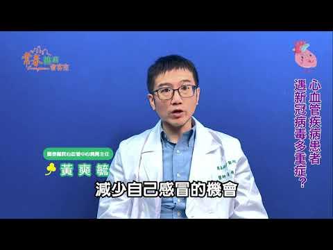 心血管疾病患者遇新冠病毒多重症?