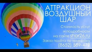 Полёты на воздушном шаре