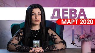 ДЕВА МАРТ 2020. Расклад ТАРО от Анны Арджеванидзе