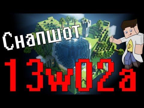 Minecraft 1.5 (13w02a) - Обзор. ThePowerfulDeeZ