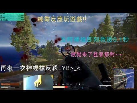 PUBG  NFW_ChunWei-_-   MG3順秒三人  神經槍反殺LYB