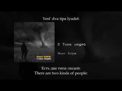 Макс Корж - 2 типа людей, English subtitles+Russian lyrics+Transliteration (Maks Korzh)