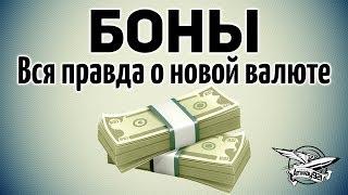 Боны - Вся правда о новой валюте - Ранговые бои