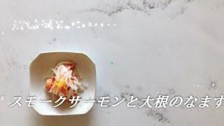 宝塚受験生のダイエットレシピ〜スモークサーモンと大根のなます〜のサムネイル画像